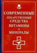 Борисова, Половинко, Жиглявская: Современные лекарственные средства, витамины и минералы