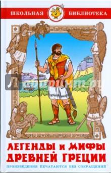 Древнегреческие мифы fb2