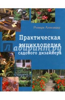 Практическая энциклопедия садового дизайнера - Александер Розмари