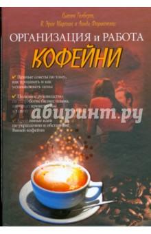 Организация и работа кофейни - Сьюзен Гилберт