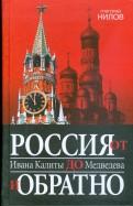 Григорий Нилов: Россия от Ивана Калиты до Медведева и обратно