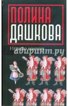 Игра во мнения - Полина Дашкова