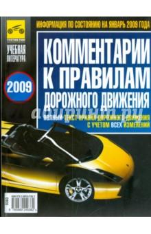 Комментарии к Правилам дорожного движения Российской Федерации - В. Яковлев