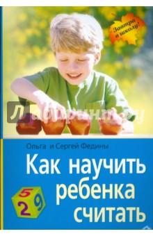 Как научить ребенка считать - Федина, Федин