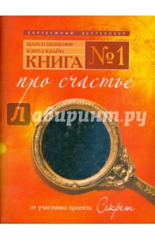 Купить Шимофф, Клайн: Книга № 1. Про счастье. Практическое руководство по обретению счастья ISBN: 978-5-699-30370-0