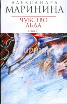 Чувство льда: Роман в 2-х книгах. Книга 2 - Александра Маринина