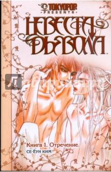 Невеста дьявола. Книга 1. Отречение
