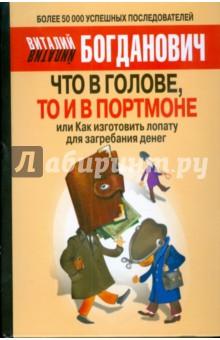 Что в голове, то и в портмоне, или Как изготовить лопату для загребания денег - Виталий Богданович