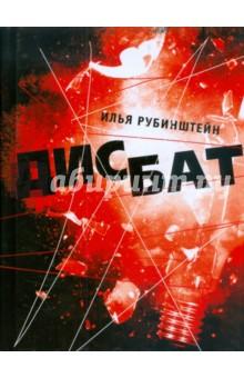 Дисбат - Илья Рубинштейн