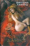 Виктория Хэммонд - Искушение Марии д'Авалос обложка книги