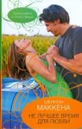 Шеннон Маккена - Не лучшее время для любви обложка книги