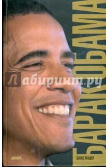 Барак Обама. Биография - Дэвид Мендел