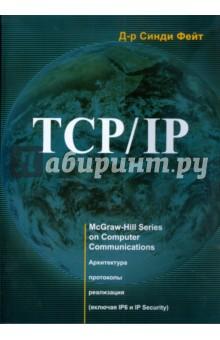 TCP/IP. Архитектура, протоколы, реализация (включая IPv6 и IP Security) - Синди Фейт