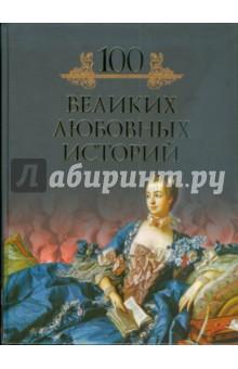 Сто великих любовных историй - Михаил Кубеев