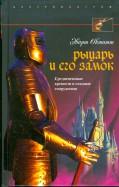 Эварт Окшотт: Рыцарь и его замок. Средневековые крепости и осадные сооружения