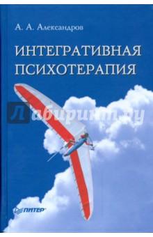 Интегративная психотерапия - Артур Александров