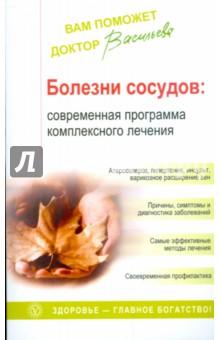 Болезни сосудов: современная программа комплексного лечения - Александра Васильева