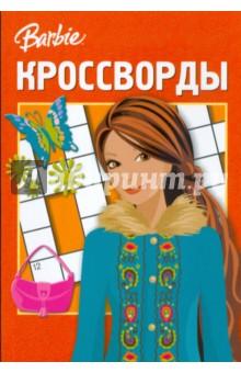 Сборник кроссвордов Барби (№ 0809) - Кочаров, Пименова