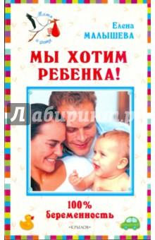 Мы хотим ребенка. 100% беременность! - Елена Малышева
