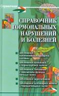 Иван Юрков: Справочник гормональных нарушений и болезней