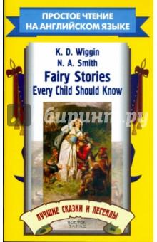 Лучшие сказки и легенды - Wiggin, Smith
