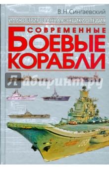 Современные боевые корабли - Вадим Сингаевский