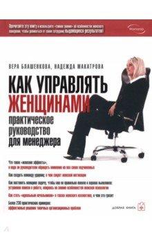 Купить Блашенкова, Макатрова: Как управлять женщинами. Практическое руководство для менеджера ISBN: 978-5-98124-439-1
