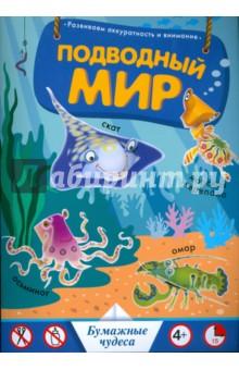 Купить Подводный мир ISBN: 978-5-389-00151-0