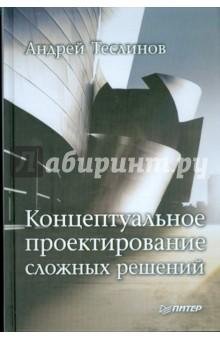 Концептуальное проектирование сложных решений - Андрей Теслинов