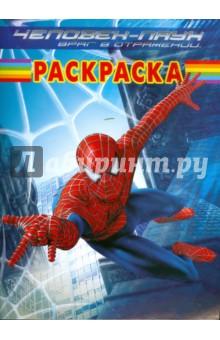 Волшебная раскраска Человек-Паук 3. Враг в отражении