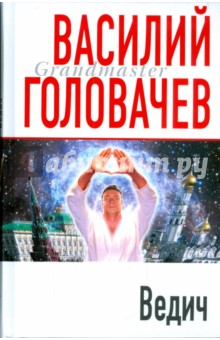 Ведич - Василий Головачев