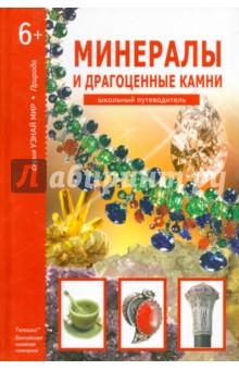Минералы и драгоценные камни - Сергей Афонькин