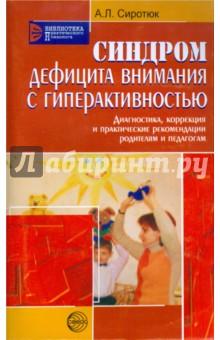 Синдром дефицита внимания с гиперактивностью - Алла Сиротюк