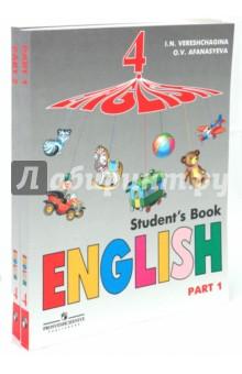 Английский язык. Учебник для 4 класса школ с углубленным изучением англ. яз. В 2 частях - Верещагина, Афанасьева