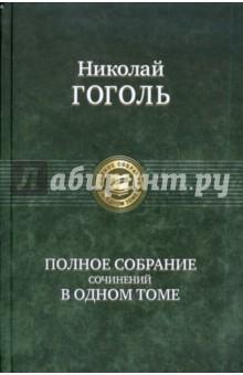 Купить Николай Гоголь: Полное собрание сочинений в одном томе ISBN: 978-5-9922-0310-3