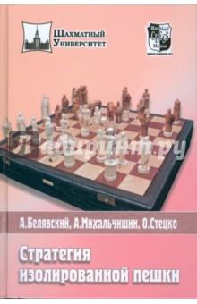 Стратегия изолированной пешки - Белявский, Михальчишин, Стецко