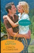Беверли Бартон - Страсть и сомнения обложка книги