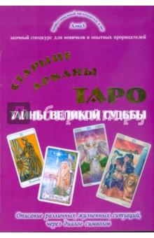 Старшие арканы Таро - тайны великой судьбы - Виталий Зайченко