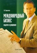 Георгий Просветов - Международный бизнес: задачи и решения. Учебное-практическое пособие обложка книги