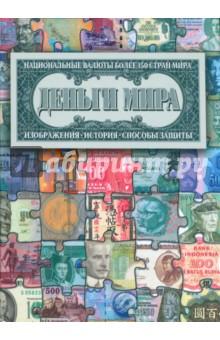 Деньги мира - К. Нежинский