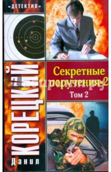 Секретные поручения-2. В 2 томах. Том 2 - Данил Корецкий