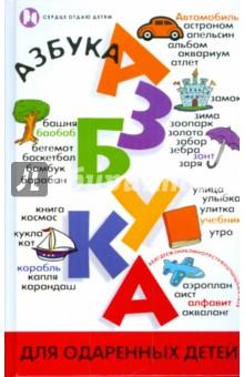 Купить Людмила Шлакина: Азбука для одаренных детей ISBN: 978-5-222-14576-0