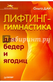 Лифтинг-гимнастика для бедер и ягодиц - Дан Ольга