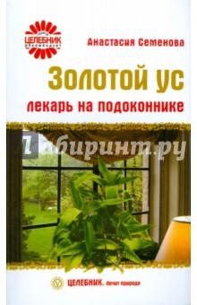 Золотой ус. Лекарь на подоконнике - Анастасия Семенова