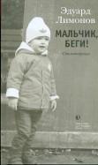Эдуард Лимонов - Мальчик, беги! обложка книги