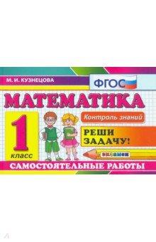 Математика. 1 класс. Самостоятельные работы. ФГОС - Марта Кузнецова