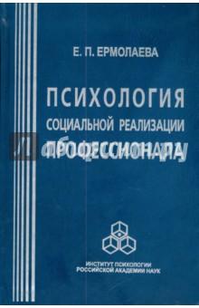 Психология социальной реализации профессионала - Елена Ермолаева