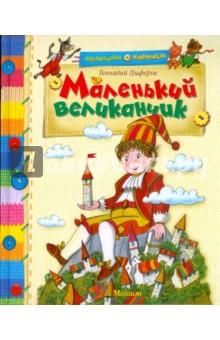 Купить Геннадий Цыферов: Маленький великанчик ISBN: 978-5-389-00486-3