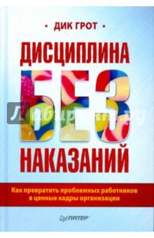 Электронная книга дисциплина без наказаний грот дик скачать.