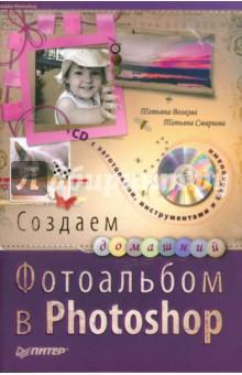 Создаем домашний фотоальбом в Photoshop (+CD) - Волкова, Смирнова